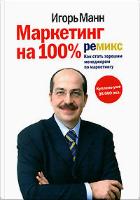 Маркетинг на&nbsp;10<span class='bookshelf__cups'>0%</span> Ремикс