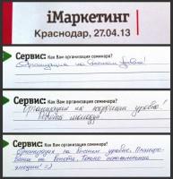 iМаркетинг Краснодар-1