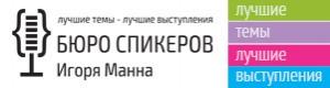 buro_spikerov_manna-301х80