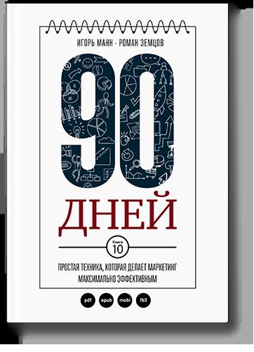 «90 дней»
