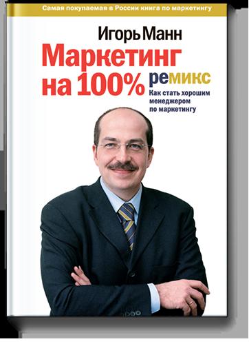 «Маркетинг на 100%: ремикс»