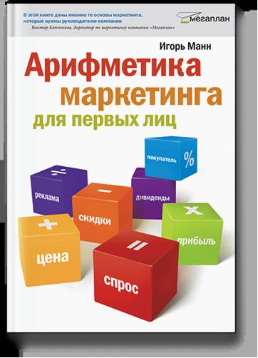 «Арифметика маркетинга для первых лиц»