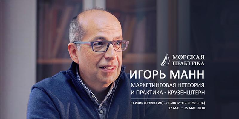 Игорь Манн-Крузенштерн