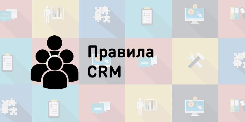 правила CRM
